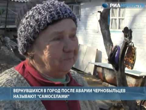Самоселы Чернобыля: жизнь в зоне отчуждения