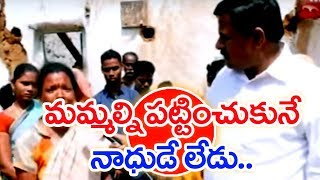 Mahaa News Ground Report On Titli Cyclone Affected People In Sikkolu #1