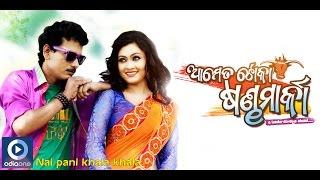 Odia Movie | Aame Ta Toka Sandha Marka |  Odia film song | Nadia Tela | Papu Pam Pam, Koel Banerjee