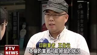 兩岸服貿衝擊大 印刷業跳腳-民視新聞