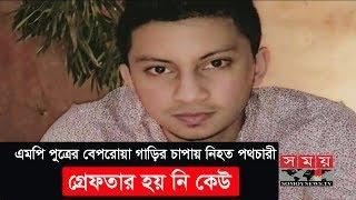 এমপি পুত্রের বেপরোয়া গাড়ির চাপায় নিহত পথচারী | গ্রেফতার হয় নি কেউ | BD Latest News | Somoy TV