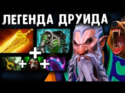 ЛУЧШИЙ ДРУИД В МИРЕ! LEGEND LONE DRUID DOTA 2