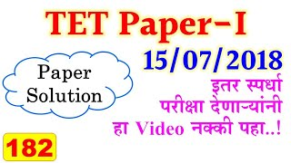 TET Paper - I 2018 Paper Solution | शिक्षक पात्रता परीक्षा 2018