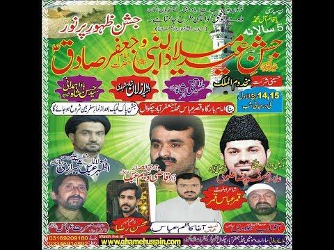Live Jashan e Milad 14 Rabiulawal From Jaffrabad Chakwal