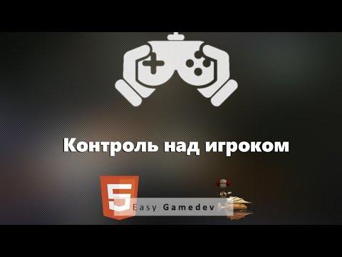 Как создать игру на HTML5 - 11 - Контроль Над Игроком