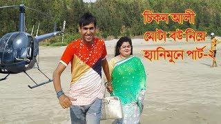 চিকন আলী মোটা বউ নিয়ে হ্যানিমুনে পার্ট ২/CHIKON ALI FAT WIFE HONEYMOON PART 2/যেন আমি ঘেমে যাই