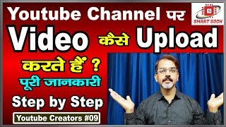 How to Upload Video on Youtube Full Knowledge Step by Step in Hindi #09