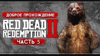 Прохождение Red Dead Redemption 2 | Часть 5: Легендарный медведь