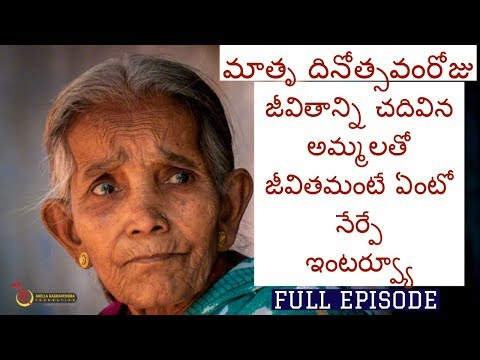WORLD'S BEST MOTIVATIONAL SPEAKERS || MOTHERS DAY SPECIAL || INTERVIEW WITH LEARNED WOMEN