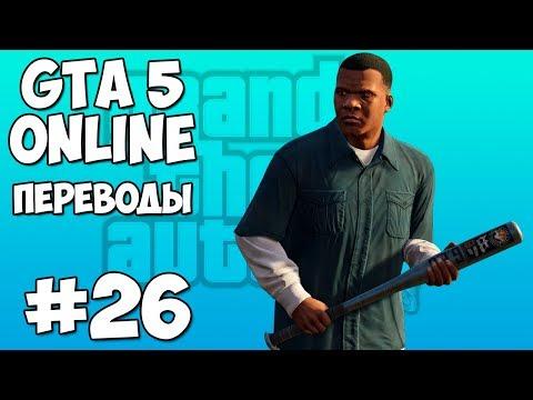 GTA 5 Online Смешные моменты 26 (приколы, баги, геймплей)