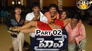 Highway Telugu Full Movie || Part 2/2 || Saikumar, Santosh Pawan, Natraj