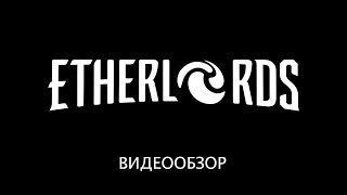 Обзор игры Etherlords (iPhones.ru)