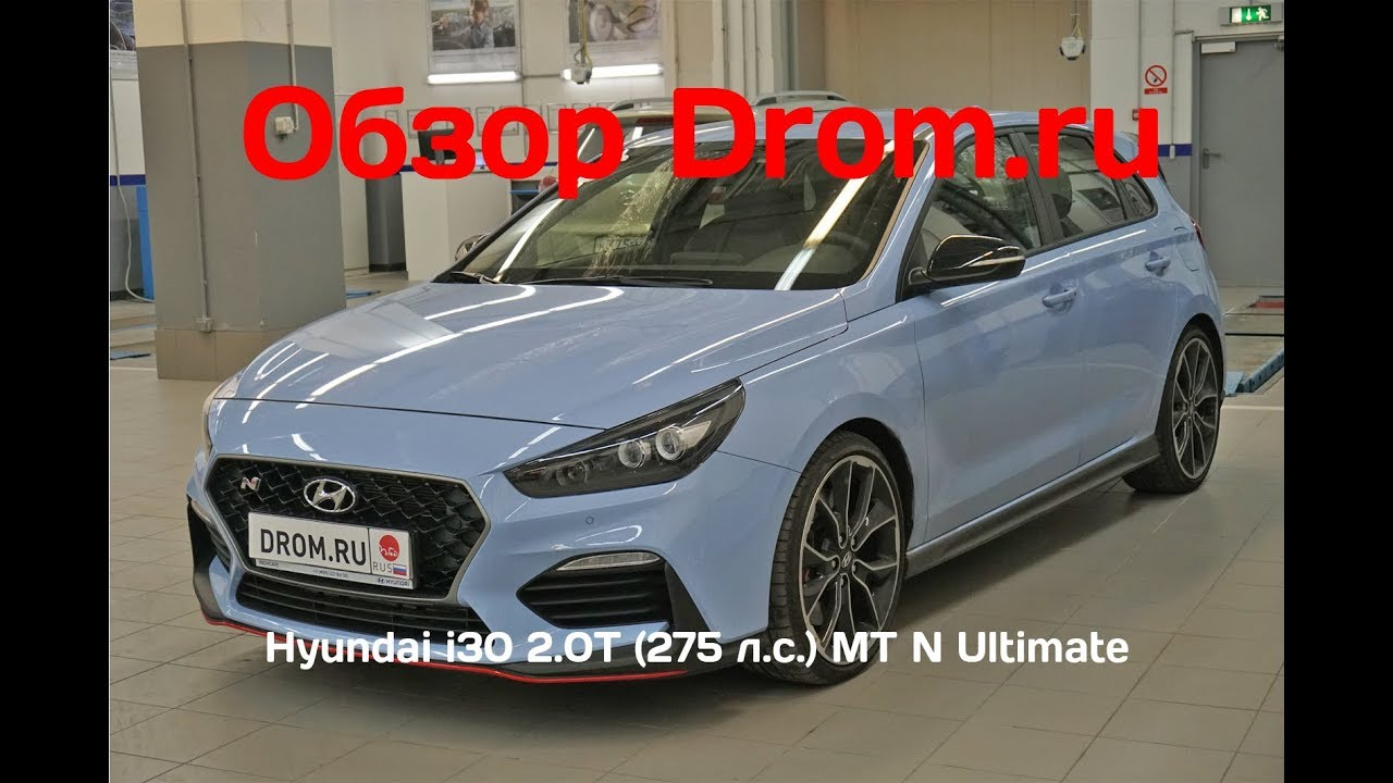 Hyundai i30 2019 2.0T (275 л.с.) MT N Ultimate - видеообзор
