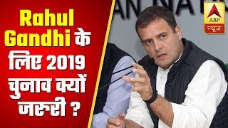 Lok Sabha Election Results: How Does It Hold Importance For Rahul Gandhi? | ABP News