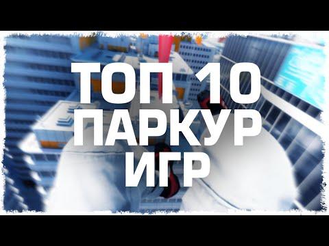 Топ 10 лучших паркур игр (HD)