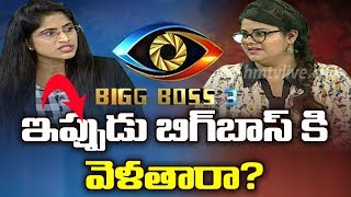 Swetha Reddyకి ఇప్పుడు BIG BOSSలో ఛాన్స్ వస్తే వెళ్తారా? | hmtv