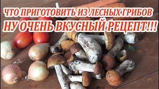 Что приготовить из лесных грибов! Ну очень вкусный рецепт!