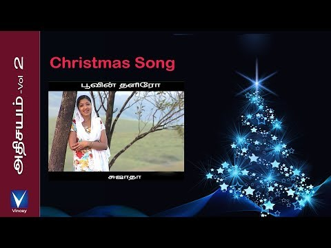 Tamil Christmas Song - Poovin Thaliro From Athisayam Vol -2 video