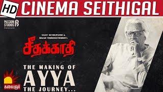 Seethakaathi will be on theatres soon | Cinema Seithigal | Kalaignar TV