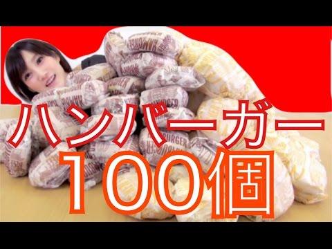 【大食い】ハンバーガー100個に挑戦!!【木下ゆうか】