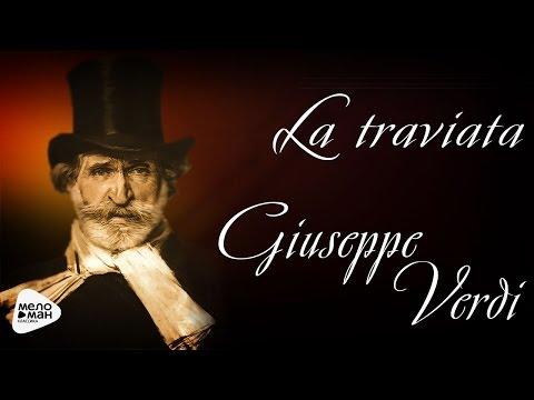 "Верди Джузеппе - опера ""LA TRAVIATA"" (""ТРАВИАТА"")"
