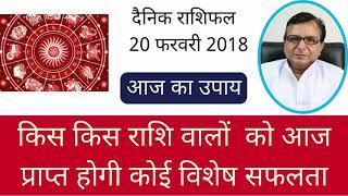 Download video Daily Rashifal 20 February 2018 - किस किस राशि वालों  को आज प्राप्त होगी कोई विशेष सफलता