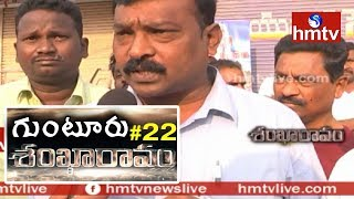 Piduguralla Villagers Facing problems With Lack Of Hospitals | Guntur Shankaravam #20 | hmtv