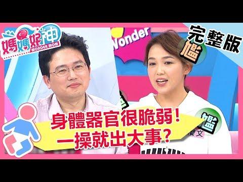 台綜-媽媽好神-20190305-身體就是操不得?憋尿當日常,婦科發炎好不了?!