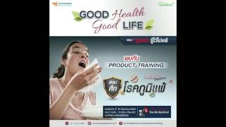 SUCCESSMORE BEING : Good Health Good Life โรคภูมิแพ้