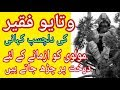 Watayo Faqir Ki Dilchasp Kahani Urdu/Hindi