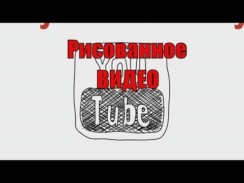 Заставка к ролику заказать превью где заказать видео рисованное