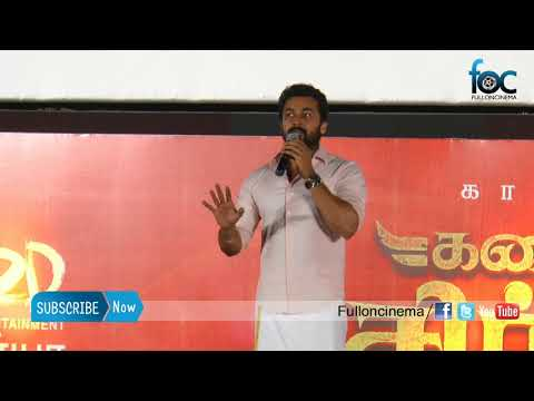 Actor Surya fondles his childhood memories -  Surya Speech At KKS Audio Launch -  FullOnCinema