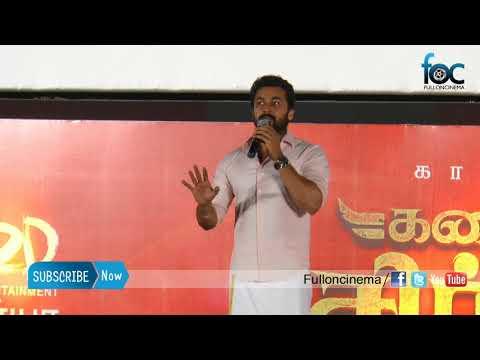 Actor Surya fondles his childhood memories -  Surya Speech At KKS Audio Launch -  FullOnCinema