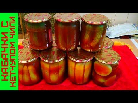 Консервация кабачков на зиму, рецепт с кетчупом или соусом