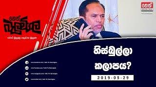 Neth Fm Balumgala | 2019-05-29