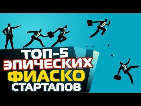 ТОП-5 ЭПИЧЕСКИХ ФИАСКО СТАРТАПОВ 2017