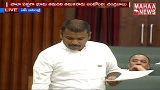 AP Assembly Budget Session Live 2019 @ IT Sector Development In Andhra Pradesh | MAHAA NEWS