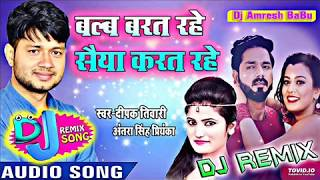 balb barat rahe ho dj hi tech monu babu Mp4 HD Video WapWon