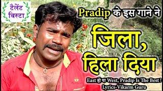 440 बोल्ट से ज्यादा करंट बाऽऽ तोहरे जवानी में ।। Latest Bhojpuri Song by Pradip Kumar