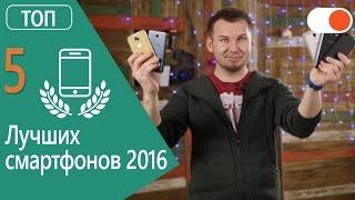 Топ 5 лучших смартфонов 2016: версии comfy.ua и покупателей