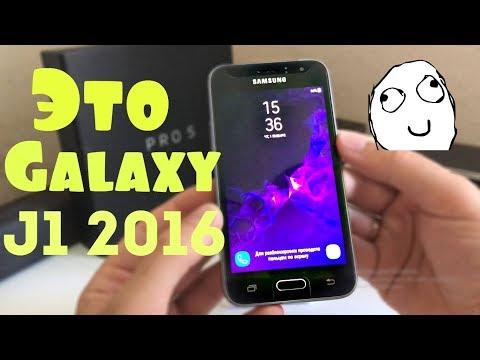 Устаналиваю Прошивку от S9 Plus на Galaxy J1 2016 / Я ЗНАЮ ТЫ В ШОКЕ