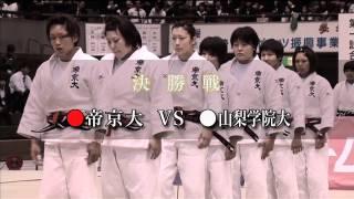 女子柔道部「全日本学生柔道体重別団体優勝大会 ~後編~」