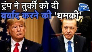 अमेरिकी राष्ट्रपति ट्रंप ने दी तुर्की को चेतावनी | Duniya Tak
