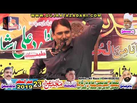 Zakir Syed Sajad Haidar | 23 Safar 2019 | Moin Din Por Gujrat || Raza Production