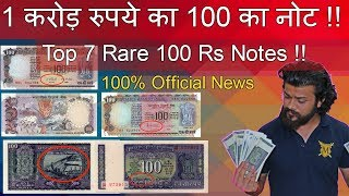 Value of 100 rupees old notes 1 Crore Rs | Top 7 Rare 100 Rs | One hundred Rs can make Crorepati