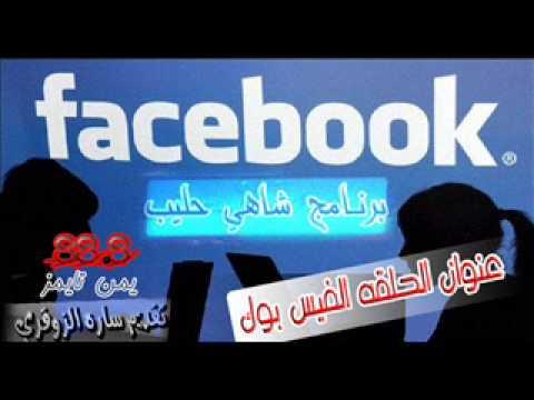 شاهي حليب الفيس بوك 18  5 2013