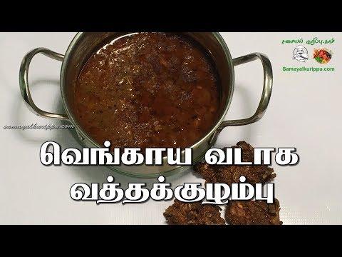 Vengaya Vathal Kuzhambu | Onion Vathal Kuzhambu | Samayal in Tamil