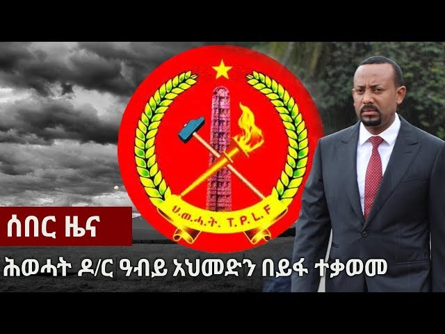 BREAKING NEWS: Statement by TPLF