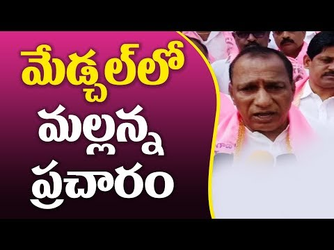 TRS Leader Malla Reddy Election Campaign In Medchal  |  Malkajgiri District  | Great Telangana TV