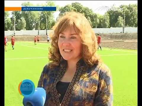 В Доброполье после капитального ремонта открыли стадион